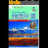 走遍中国(珍藏版) (图说天下·国家地理系列 6)