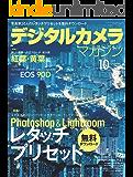 デジタルカメラマガジン 2019年10月号[雑誌]