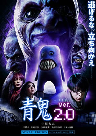 Amazon Com Japanese Movie Blue Demon Ao Oni Ver 2 0 Special