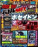 パチスロ必勝ガイド バトルMIX VOL.5 (GW MOOK 330)
