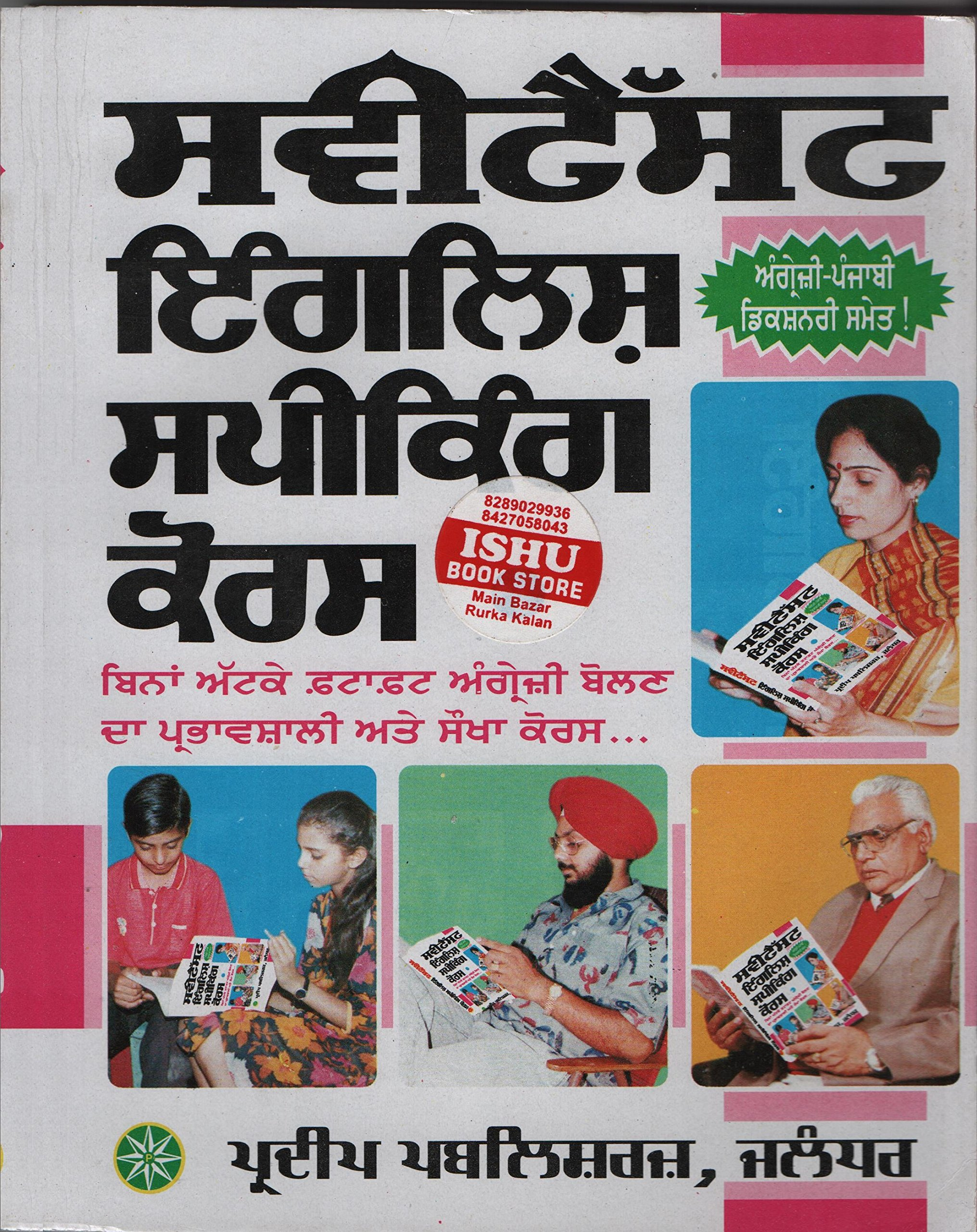 Buy Sweetest English Speaking course -Punjabi Book Online at