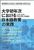 大学初年次における日本語教育の実践: 大学における学習支援への挑戦3