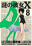 謎の彼女X(8) (アフタヌーンコミックス)