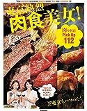 美ST Presents! 東京熱烈肉食美女! (光文社女性ブックスVOL.178)