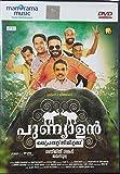 Punyalan Private Ltd-Malayalam Dvd