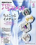 NHKすてきにハンドメイド 2017年6月号 [雑誌] (NHKテキスト)