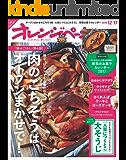 オレンジページ 2016年 12/17号 [雑誌]