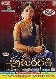 Arundhathi (Telugu Movie)