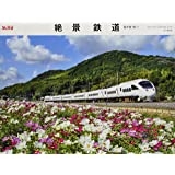 カレンダー2018 絶景鉄道 (ヤマケイカレンダー2018)