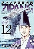 ジパング 深蒼海流(12) (モーニングコミックス)