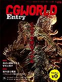 CGWORLD Entry vol.18 CGWORLD (シージーワールド)