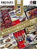 ホビージャパン18年7月号