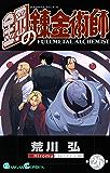 鋼の錬金術師 26巻 (デジタル版ガンガンコミックス)