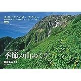 カレンダー2017 季節の山めくり 来週はどこの山に登ろうか(週めくりカレンダー)。 (ヤマケイカレンダー2017)