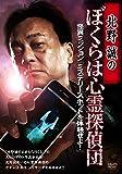 北野誠のぼくらは心霊探偵団 怪異ミッション『ミステリースポットを体験せよ!』 [DVD]
