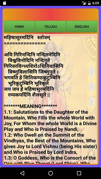 Amazon Com Mahishasura Mardhini Durga Maa Appstore For Android