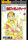 白のフィオレンティーナ(17) (冬水社・いち*ラキコミックス)
