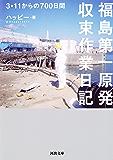 福島第一原発収束作業日記 (河出文庫)