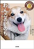 まんが わんこのいのち~捨てられた犬たちの、それから~ (ぶんか社コミックス)