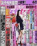 週刊女性セブン 2018年 4/26 号 [雑誌]
