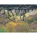 カレンダー2020 高橋真澄 日本一癒やされる風景 (ヤマケイカレンダー2020)