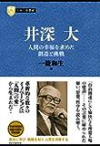 日本の企業家8 井深大 人間の幸福を求めた創造と挑戦 (PHP経営叢書)