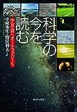 科学の今を読む―宇宙の謎からオートファジーまで