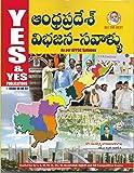 Bifurcation of Andhra Pradesh [ TELUGU MEDIUM ]