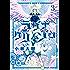 ラグナクリムゾン 3巻 (デジタル版ガンガンコミックスJOKER)