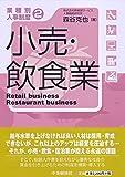 2 小売・飲食業 (【業種別人事制度】)