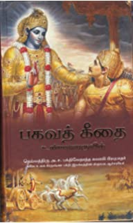 buy bhagavad gita as it is tamil book online at low prices in