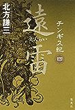 チンギス紀 四 遠雷 (集英社文芸単行本)
