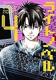 ライトノベル(4) (ARIAコミックス)