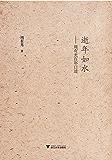 逝年如水——周有光百年口述(文津图书奖获奖作品)