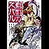 将国のアルタイル嵬伝/嶌国のスバル(4) (シリウスコミックス)