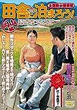 田舎に泊まろう! 岡山編 (ISD-66) [DVD]