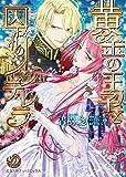黄金の王子と囚われのシンデレラ (乙女ドルチェ・コミックス ア 4-1)