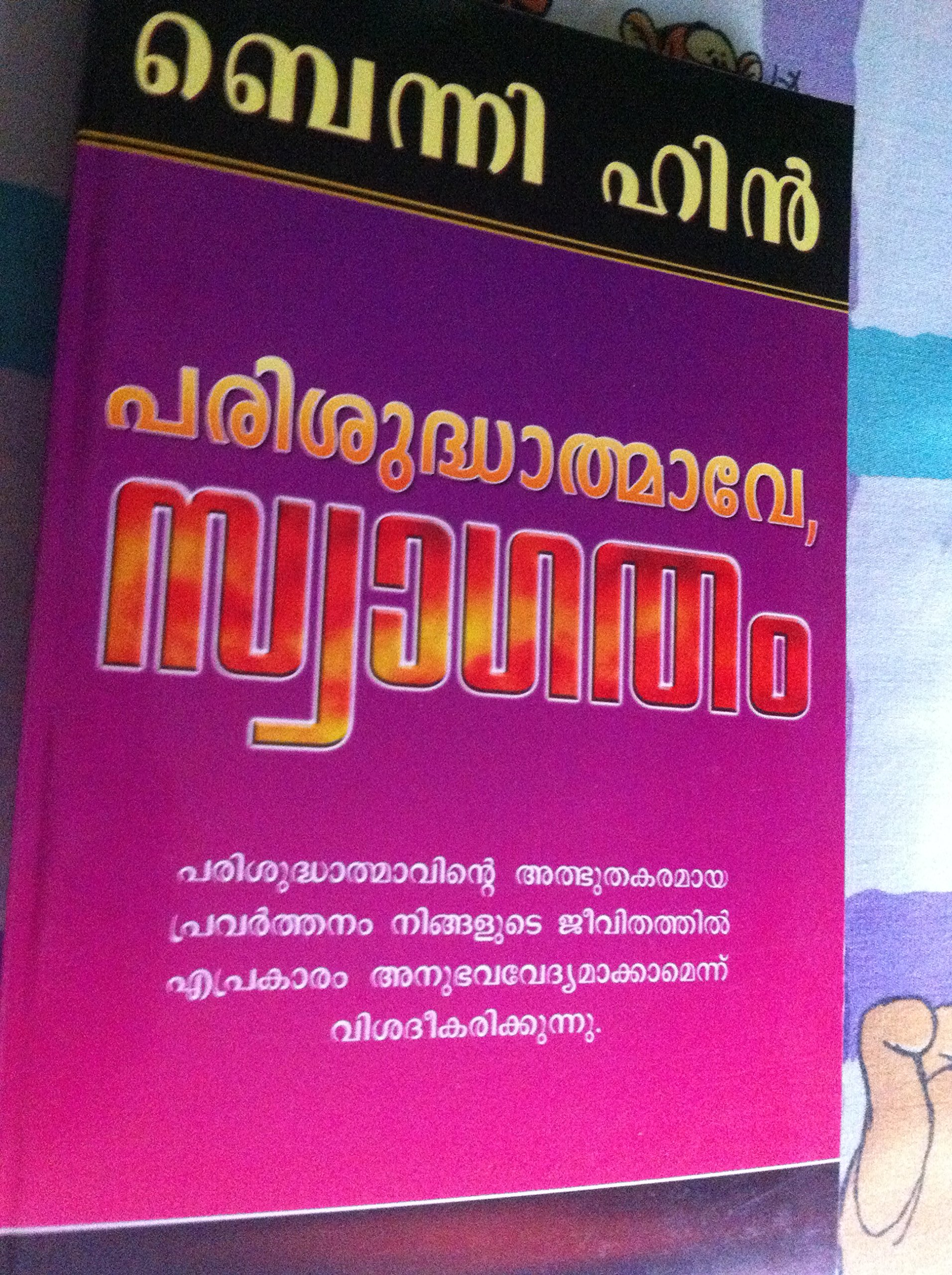 PARISHUDHATHMAAVE SWAAGATHAM- WELCOME HOLY SPIRIT IN MALAYALAM