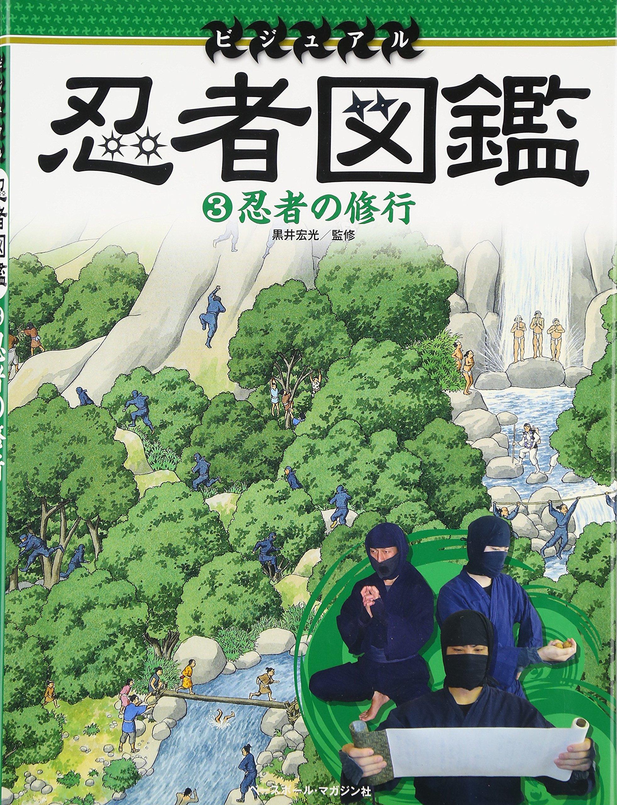Ninja training visual picture book Ninja [JP Oversized] [JP ...