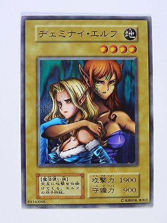 遊戯王OCGカード 初期 ヂェミナイ・エルフ カードダス BOOSTER4