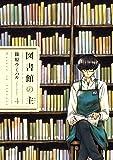 図書館の主 4 (芳文社)