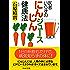 医者いらずの「にんじんジュース」健康法 (PHP文庫)