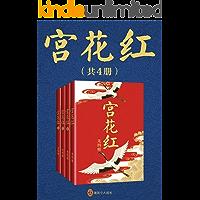宫花红(共4册)(晋江当红作家尤四姐最具口碑的经典之作,比肩《琅琊榜》的前朝汹涌,媲美《甄嬛传》的后宫风云!)