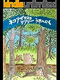 ネコアザラシの ケアリー うみへ いく (絵本)