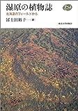 湿原の植物誌: 北海道のフィールドから (Natural History Series)