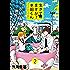 生きてますか? 本田くん 2巻 (デジタル版ガンガンコミックス)