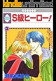 S級ヒーロー!(3) (冬水社・いち*ラキコミックス)