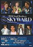 『三代目J Soul Brothers SKYWARD』Jジェネレーション2017年3月号増刊