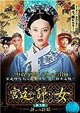 宮廷の諍い女DVD-BOX第3部