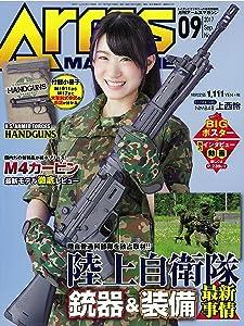 アームズマガジン 2017年9月号